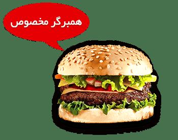 همبرگر-مخصوص-فلافل مامان جون