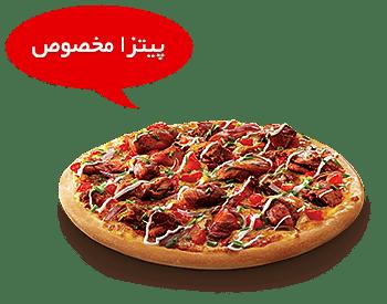 پیتزا-مخصوص-فلافل مامان جون